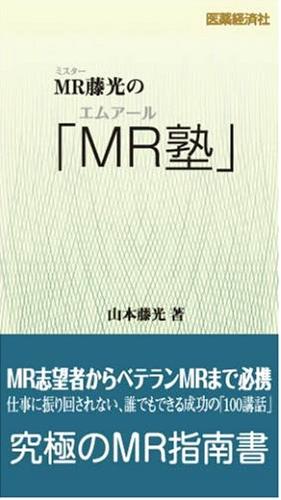 MR藤光の「MR塾」