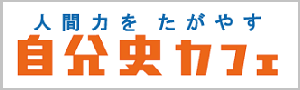 jibunshicafe_banner4