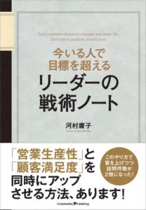 リーダーの戦術ノート++