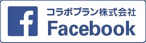 コラボプラン フェイスブック